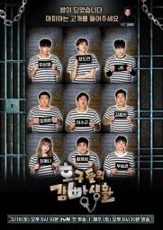 Prison Life of Fools
