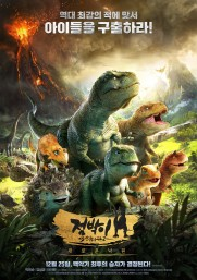 Dino King 3D: Journey to Fire Mountain